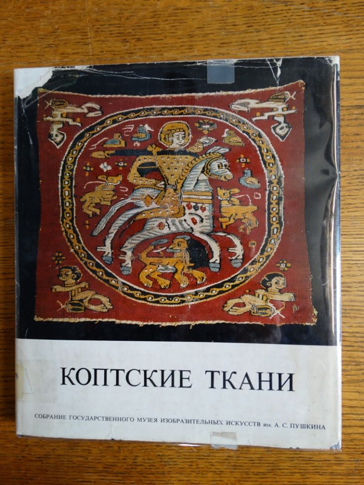 Coptic Textiles: Collection of Coptic Textiles, State Pushkin Museum of Fine Arts, Moscow. R. Shurinova.