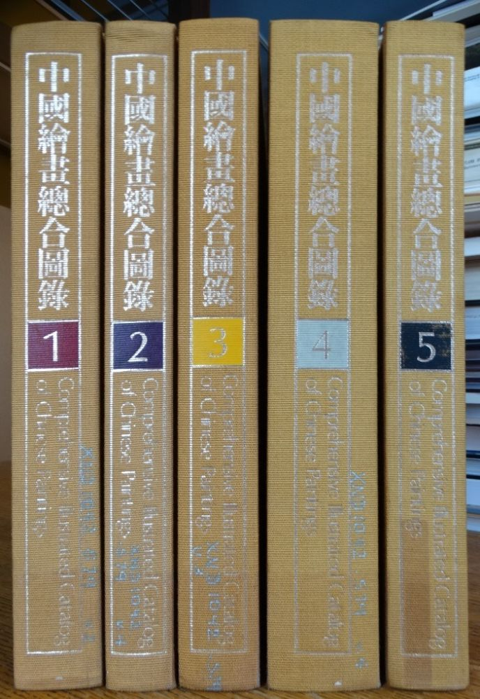 Comprehensive Illustrated Catalogue of Chinese Paintings (4 Volumes plus 5th Index Volume). Kei Suzuki, compiler.