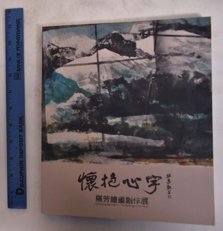 Huai bao xin yu; Embracing the heart:the paintings of Lo Fong: luo fang hui hua chuang zuo zhan. Meiyun Wang.