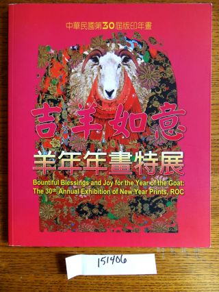 Bountiful Blessings and Joy for the Year of the Goat: The 30th Annual Exhibition of New Year...