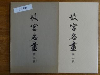 Select Chinese Paintings in The National Palace Museum, Volume II