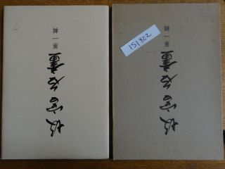 Select Chinese Paintings in The National Palace Museum, Volume I