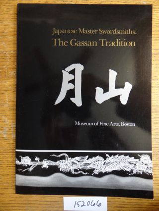 Japanese Master Swordsmiths: The Gassan Tradition. Morihiro Ogawa