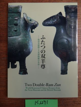 Two Double-Ram Zun: World Renowned Chinese Bronzes from the Nezu Museum and the British Museum =...
