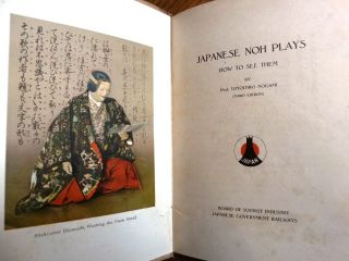 Japanese Noh Plays: How to See Them