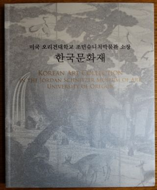 Korean Art Collection in the Jordan Schnitzer Museum of Art, University of Oregon