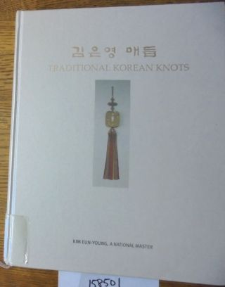 A Living National Treasure of Traditional Korean Knots. Eun-Young Kim