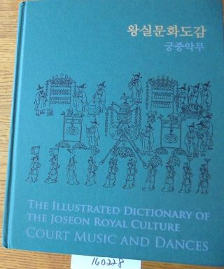 The Illustrated Dictionary of the Joseon Royal Culture: Court Music and Dances = Wangsil munhwa...