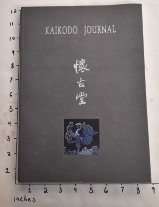 Kaikodo Journal, XXX: The Immortal Past [Spring 2014]. Howard Rogers