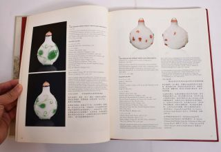 Important Chinese Snuff Bottles from the J & J Collection, Part V