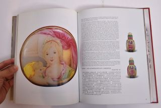 Important Chinese Snuff Bottles from the J & J Collection, Part II