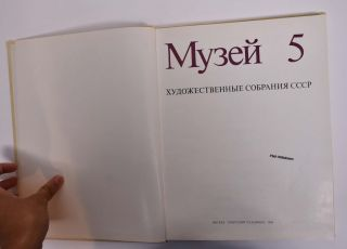 Muzkey 5: Khudozhestvennyye Sobraniya SSSR = Music 5: Art Collections of the USSR