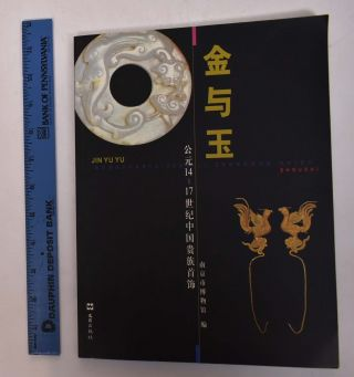 Jin Yu Yu: Gongyuan 14-17 Shiji Zhongguo Guizu Shoushi = Gold and Jade: Chinese Aristocratic...