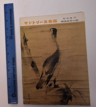 Suntory Gallery: Special Exhibition, Works of Art by Military Leaders in Warlike Ages
