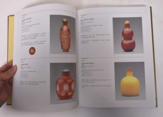 Biyan hu = Snuff Bottles: The Complete Collection of Treasures of the Palace Museum