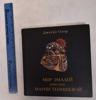 Mir Emalej Knjagini Marii Tenisevoj/Princess Maria Tenisheva and Her World of Enamels /. Jesco Oser