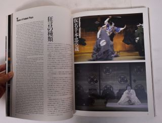 Kabuki Today: The Art and Tradition