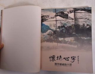 Huai bao xin yu; Embracing the heart:the paintings of Lo Fong: luo fang hui hua chuang zuo zhan