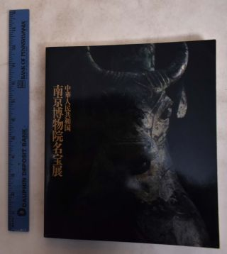 Chuka Jinmin Kyowakoku Nankin Hakubutsuin meihoten: An exhibition of art treasures from the...