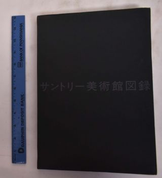 Catalogue Of Suntory Gallery. Santori Bijutsukan